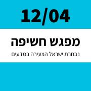 מפגש חשיפה לנבחרת ישראל הצעירה במדעים | 12/04