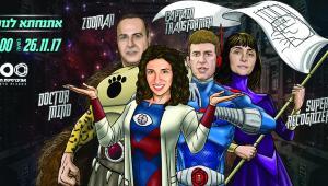 קומוניקט לאתר - מרצים כדמויות קומיקס