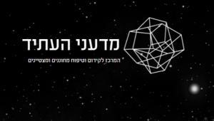 לוגו מדעני וממציאי העתיד
