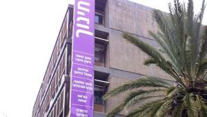 בניין בית הספר לחינוך