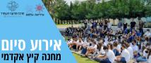 אירוע סיום מחנה הקיץ האקדמי לתלמידות ותלמידי תוכניות אלפא ואידיאה