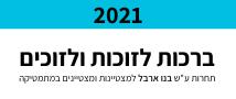 """ברכות לזוכות ולזוכים בתחרות ע""""ש בנו ארבל למצטיינות ומצטיינים במתמטיקה לשנת 2021"""