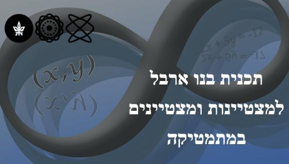 לוגו הפקולטה למדעים מדוייקים וכיתוב תכנית בנו ארבל למצטיינות ומצטיינים במתמטיקה על רקע סימן איסוף
