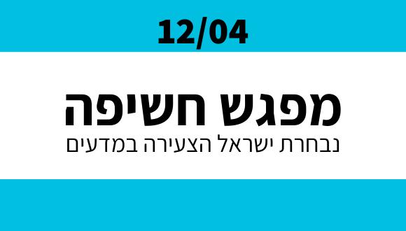 מפגש חשיפה לנבחרת ישראל הצעירה במדעים   12/04